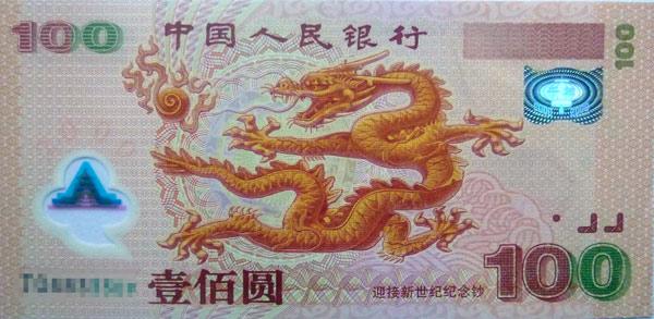 中华人民共和国成立五十周年纪念钞