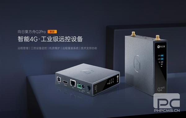 向日葵发布方舟Q2Pro 硬件性能和服务配置上均实现全面升级