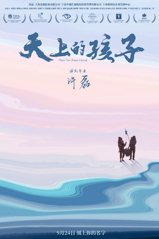 电影《天上的孩子》发布概念海报 将于9月24日全国公映