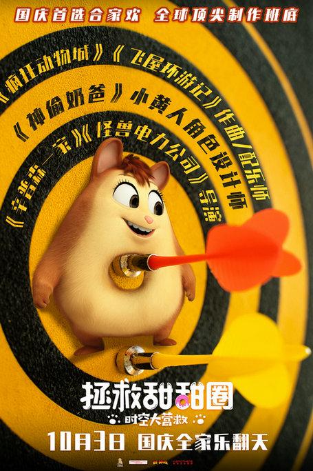 电影《拯救甜甜圈:时空大营救》惊喜发布定档海报 定档10月3日