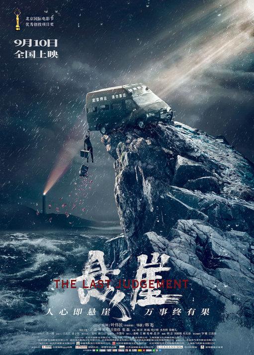 电影《悬崖》发布终极预告 精彩故事即将上演
