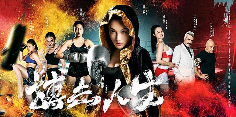 电影《搏击人生》上映 由演员夏姣、白瑶、陈辰、欧阳晖晖等领衔主演