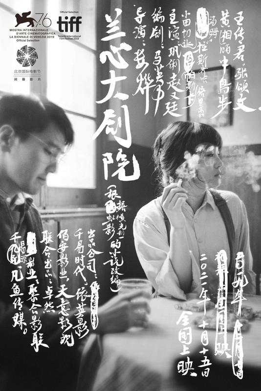 """《兰心大剧院》曝光""""如约而至""""版特别视频及海报 定档10月15日公映"""