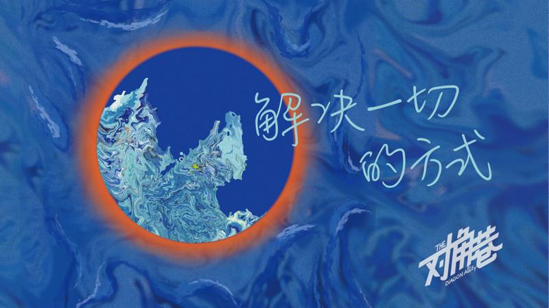 对角巷乐队全新单曲《解决一切的方式》正式上线 词曲由主唱王艺丰包揽