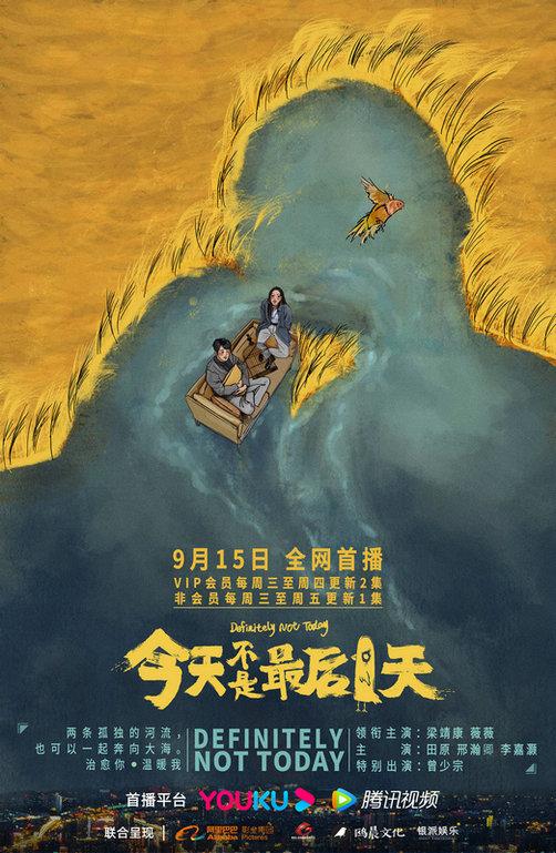 网剧《今天不是最后一天》今日发布定档预告片及定档海报