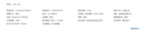 Redmi G游戏本2021正式官宣:同档无敌的高性能光追游戏本