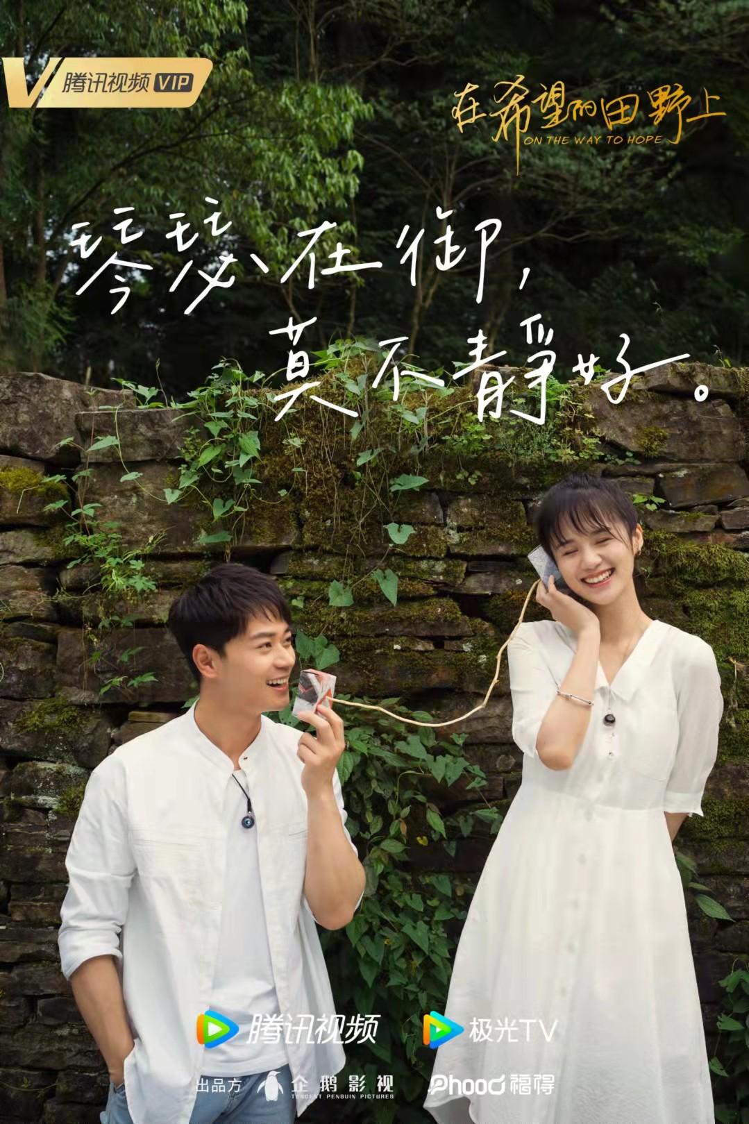 《在希望的田野上》即将播出 安悦溪在剧中饰演女主角卞筱悦一角