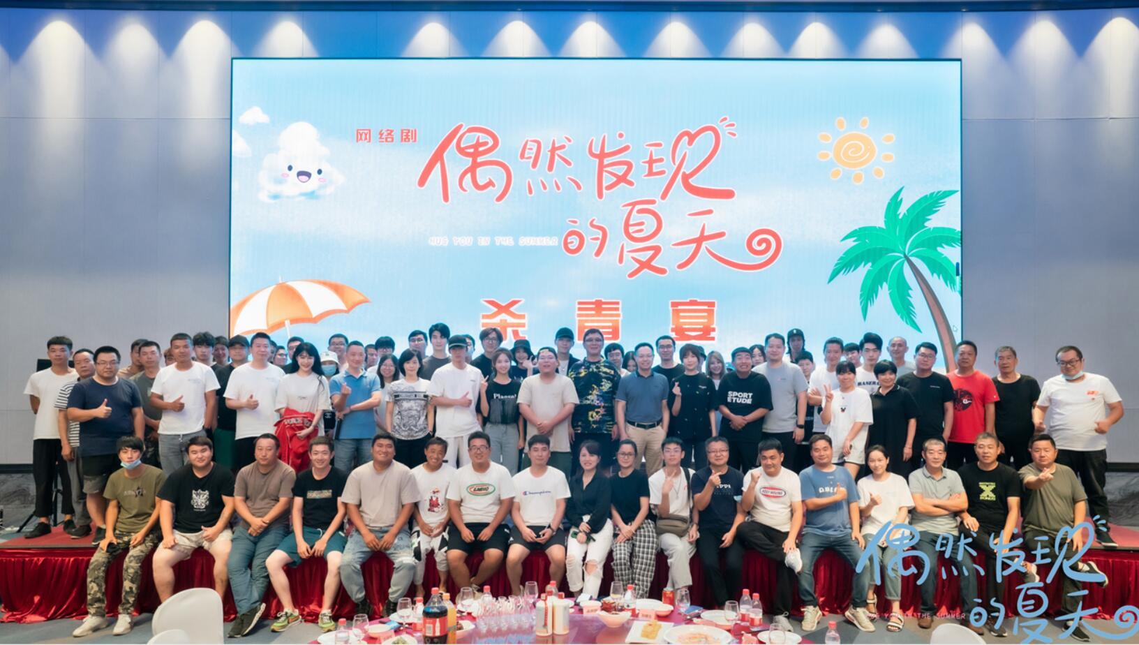 《偶然发现的夏天》在宁波杀青 众主演诠释青春成长