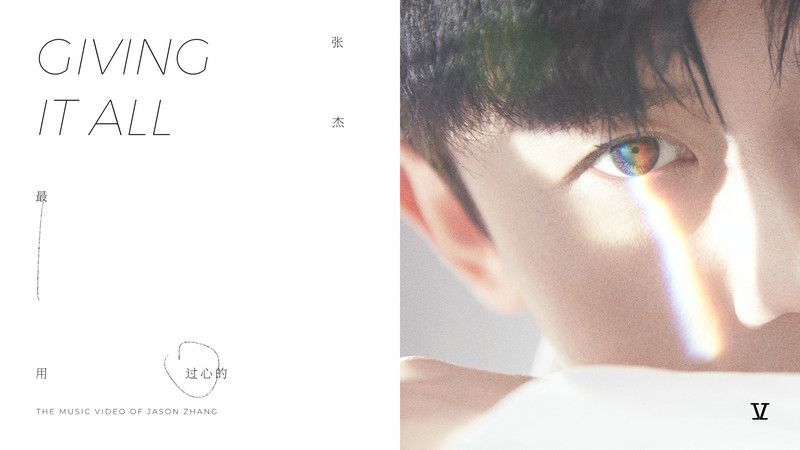 张杰新专辑第六首歌《最用过心的》音频及MV已经同步上线