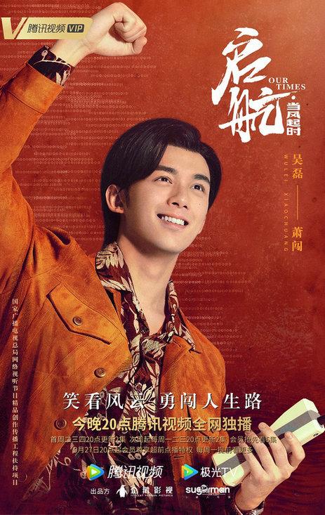 《启航:当风起时》今日开播 由吴磊、侯明昊领衔主演