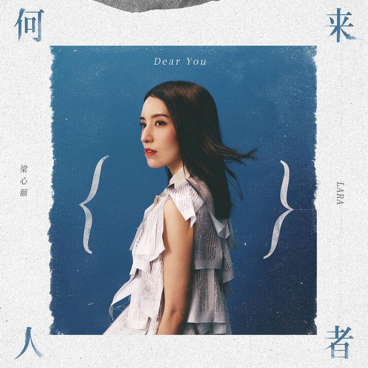 """Lara梁心颐专辑《来者何人》发行 延续第一张迷你专辑的""""情歌专辑""""概念"""