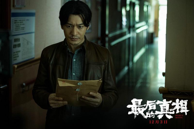 《最后的真相》定档12月3日 黄晓明在片中饰演律师丁义峰