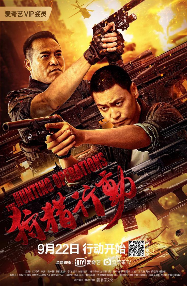 电影《狩猎行动》定档9月22日 大胆冲破寻常叙述