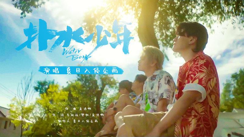 喜剧《五个扑水的少年》发布主题曲《扑水少年》由夏日入侵企画演唱