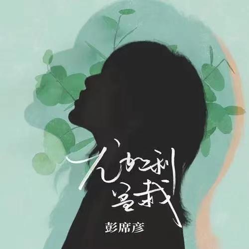 彭席彦最新单曲《尤加利盆栽》上线 由瑞业进行了全新的中文填词