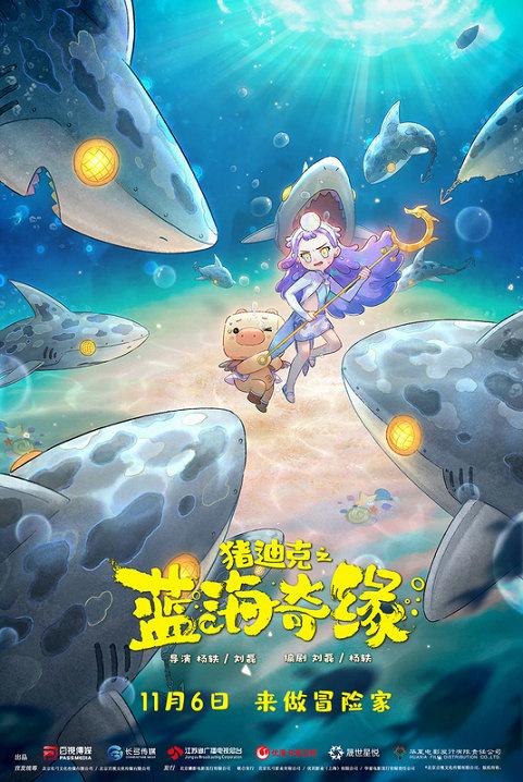 《猪迪克之蓝海奇缘》今日发布三张奇幻海报 唯美画风惊艳网友获盛赞
